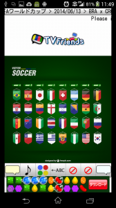 Wall Paper for the World Cup